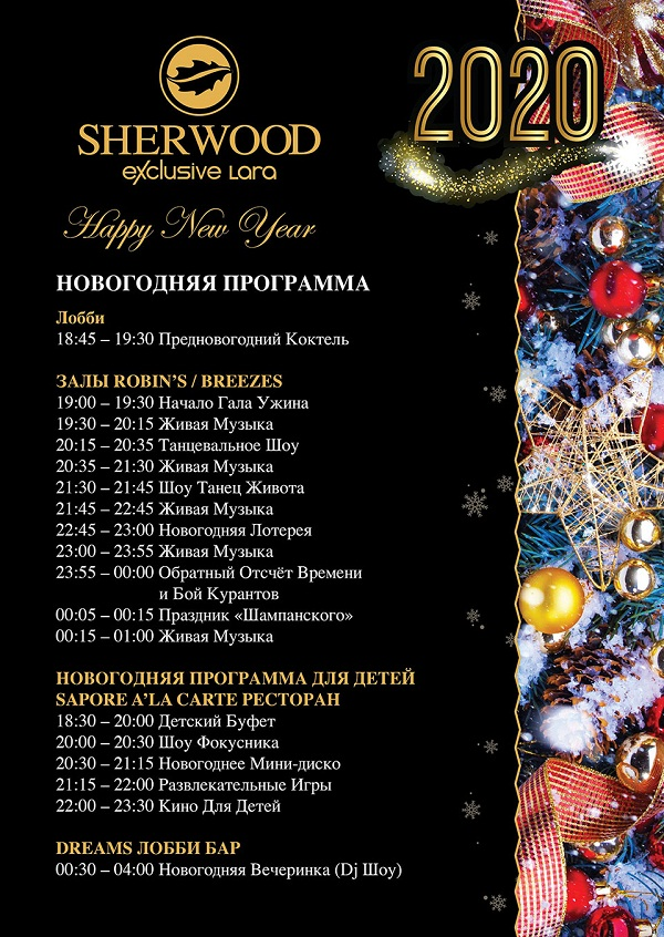 SHERWOOD EXCLUSIVE LARA 2020 NEW YEAR RU 1638